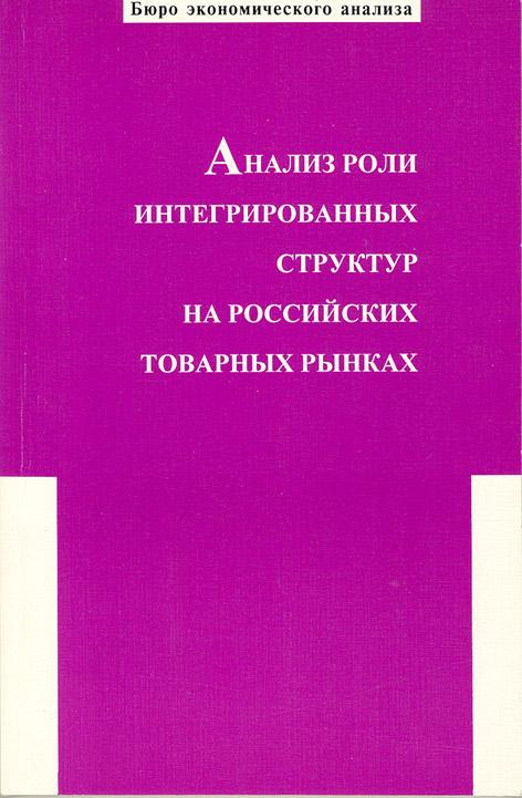 """""""Анализ интегрированных структур на российских товарных рынках"""""""