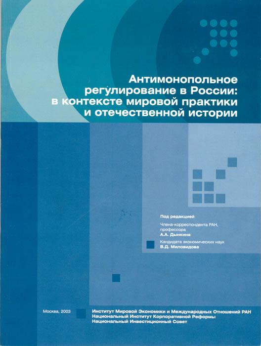 «Антимонопольное регулирование в России: в контексте мировой практики и отечественной истории»