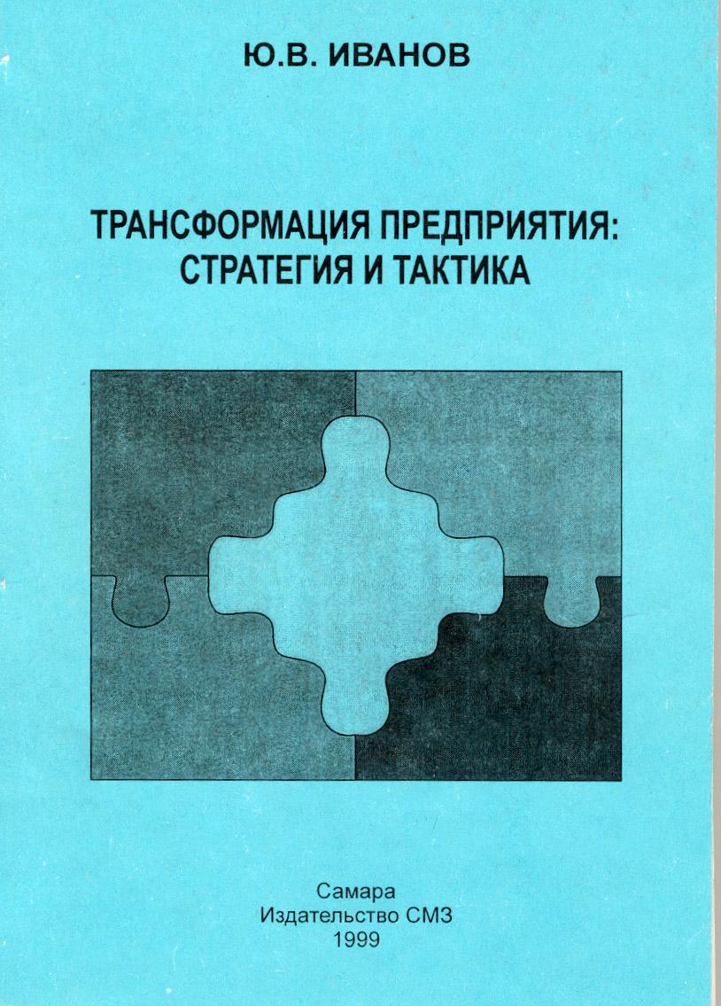 """""""Трансформация предприятия: стратегия и тактика."""""""