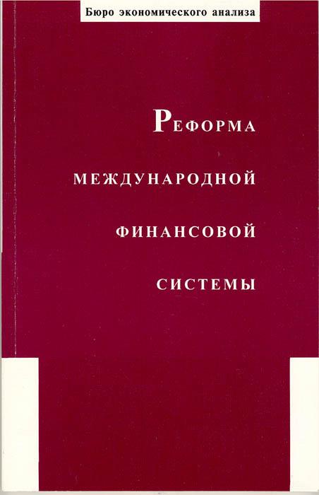"""""""Реформа международной финансовой системы"""""""