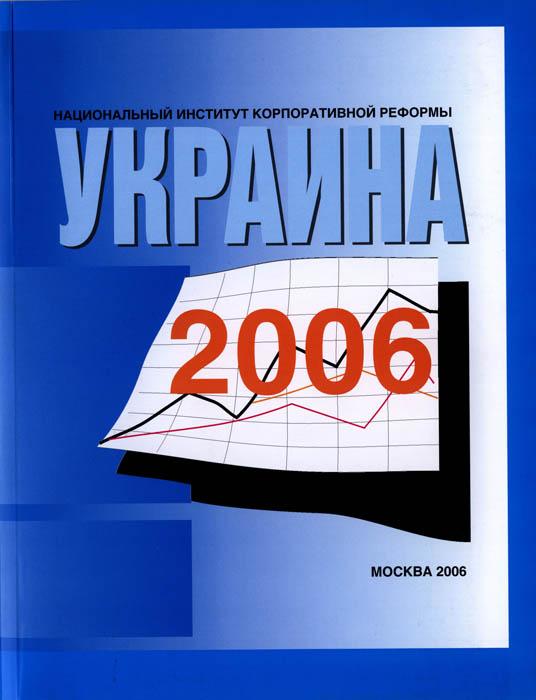 «Украина-2006»