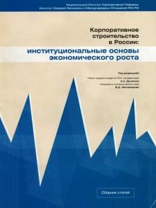 Корпоративное строительство в России